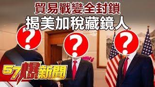 貿易戰變全封鎖 揭美加稅藏鏡人《57爆新聞》精選篇 網路獨播版