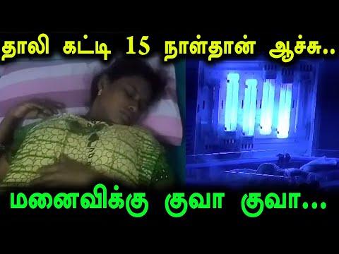 திருமணமான 15 நாளிலேயே புதுப்பொண்ணுக்கு குழந்தை பிறந்ததால், மாப்பிள்ளை அலறல்   Oneindia Tamil