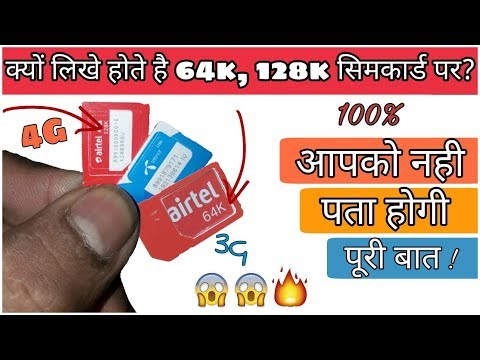 Why 32k, 64k & 128k Written On SimCards? What Does Mean?   Full Details