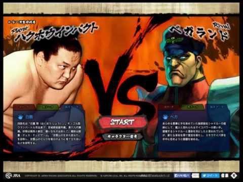 ジャパンスモウカップ〜横綱VSストリートファイター〜JAPAN SUMO CUP VS STREET FIGHTER(ROUND 3-SECRET STAGE)