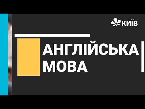 Телеканал Київ: Англійська мова, 7 клас, Food, 10.12.20 - #ВідкритийУрок
