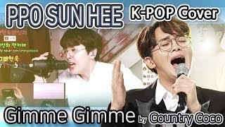 [K-Pop Cover] Gimme Gimme By Country Coco [Korean Singer Ppo Sun Hee (뽀선희)]