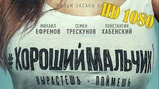 Хороший Мальчик (2016) Трейлер HD 1080 комедия, русский фильм. Русское кино. #ХорошийМальчик
