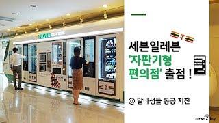 [뉴스투데이 카드뉴스] 최저임금에 역습..'무인 편의점…