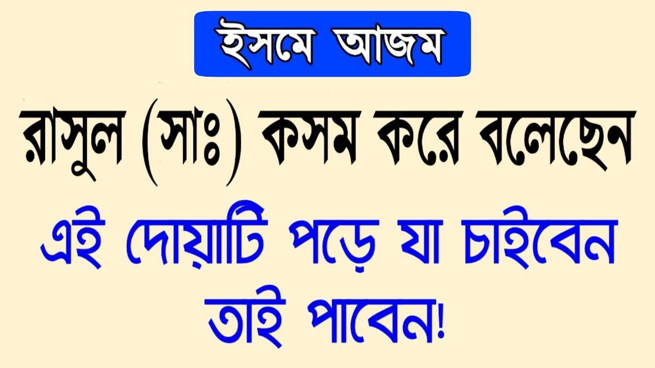 Download এই দোয়াটি পড়ে যা চাইবেন তাই পাবেন, মনের সকল আশা পূরণ হবে!    Online Madrasa