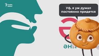 Как произносить татарские звуки? – учим татарский с нуля (татарский для начинающих)