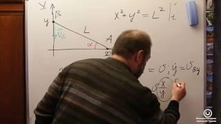 """Физика. Урок № 23. Кинематика. Еще раз о """"палочке"""": уравнение связи. Скорость"""