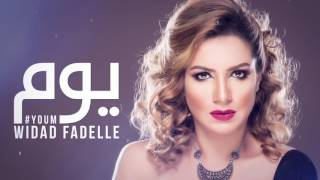 Widad Fadelle - YOUM (Exclusive Lyrics Video) | وداد فاضل - يوم