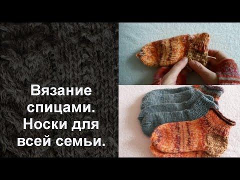 Вяжем спицами красивые носки для всей семьи