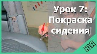 Урок 7: Покраска сидения
