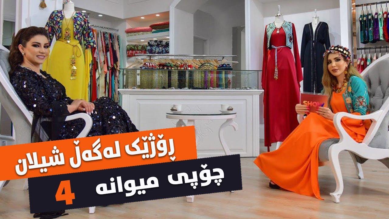 Rozhek Lagal Shilan - Chopy Fatah - Alqay 4