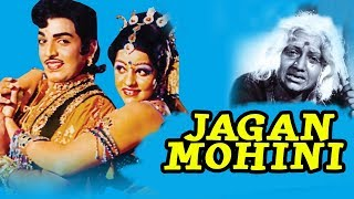 जगन मोहिनी (1979) साउथ मूवी डब्ड इन हिंदी | Jayamalini, Narasimha Raju, Prabha | भक्ति मूवी