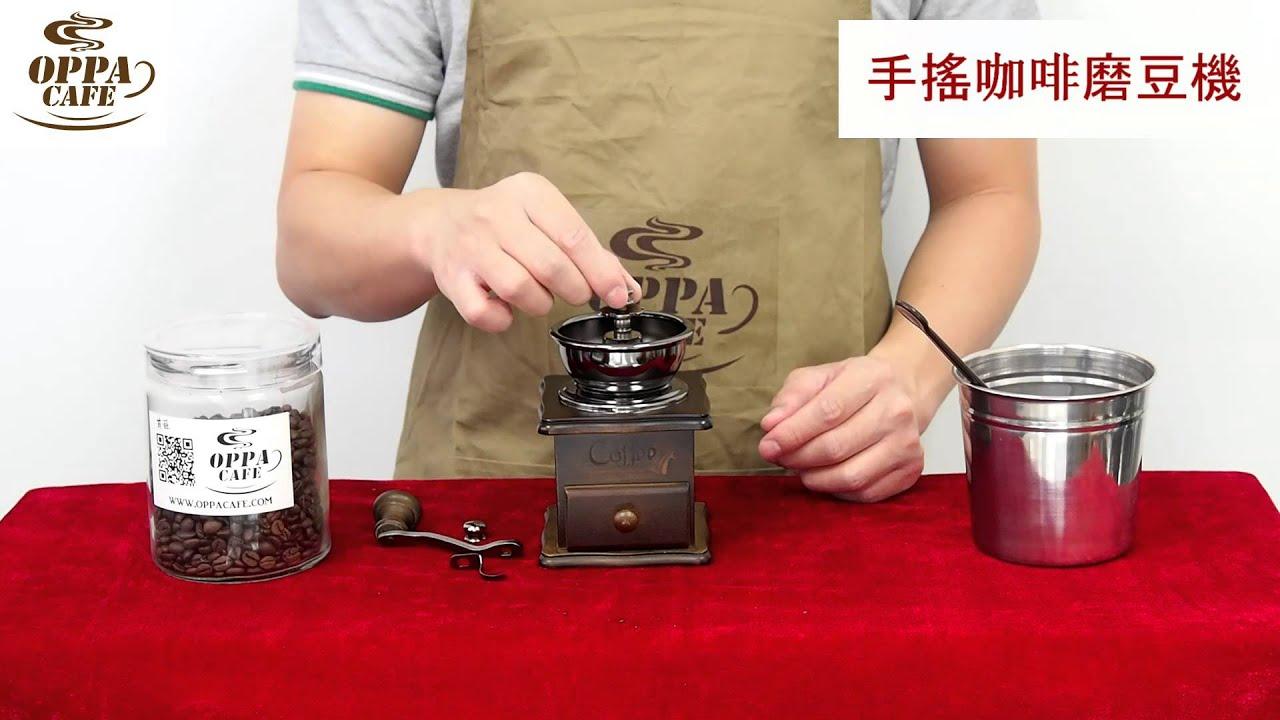 手搖咖啡磨豆機 - YouTube