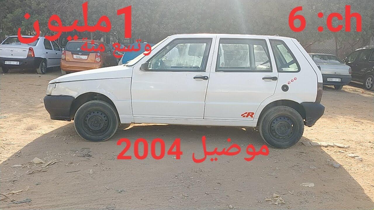 سيارة للبيع لي بغى يطلق اليدين ديالوا فالسياقة Fiat uno موضيل 2004 الهاتف0608365635