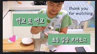 신짱TV / 마켓컬리로 만든 조식 먹고 엄마표 치킨 먹…