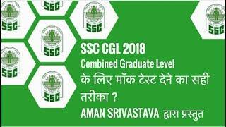 SSC CGL 2018 के लिए मॉक टेस्ट देने का सही तरीका? Aman Srivastava  द्वारा प्रस्तुत