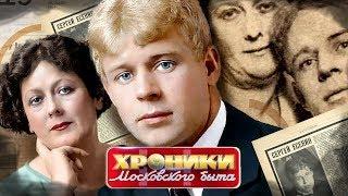 Молодой муж. Хроники московского быта | Центральное телевидение