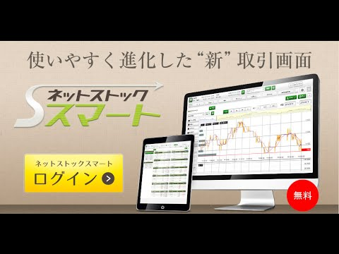 松井ネットストックログイン