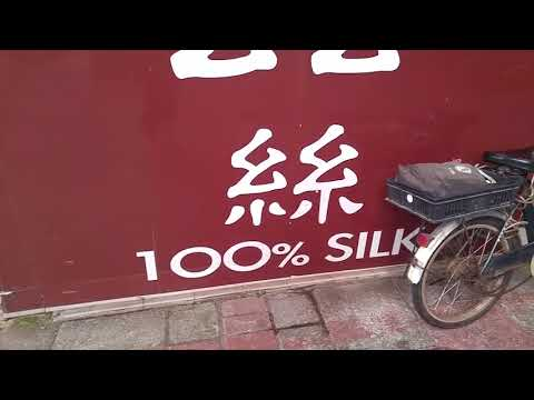 Chinese character walkabout: traditional characters in Taipei (August 30, 2017)