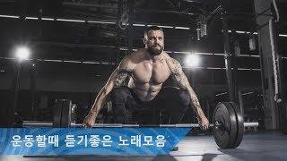 운동 음악 🔥 최고의 운동 음악 믹스 2018 🔥 운동동기부여 2018
