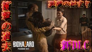 【バイオハザード7】新DLCのベイカー家の悪夢の始まりが衝撃すぎた!!!!!  Daughters【ハイグレ玉夫】 thumbnail