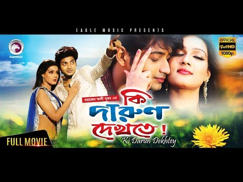 Bangla Movie | Ki Darun Dekhte | Bappy, Mahiya Mahi | Mahi Hit Movie | Eagle Movies (OFFICIAL)