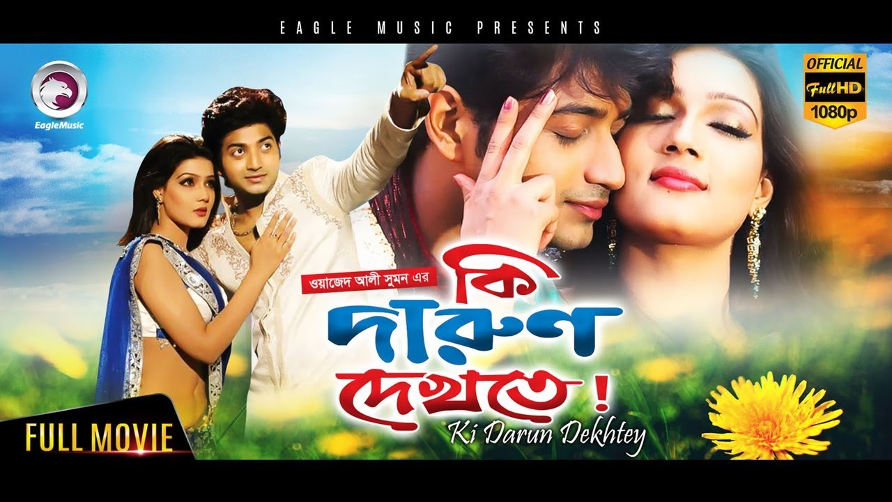 Download Bangla Movie | Ki Darun Dekhte | Bappy, Mahiya Mahi | Mahi Hit Movie | Eagle Movies (OFFICIAL)