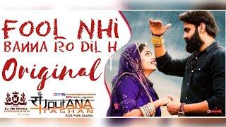 Fool Nhi Banna Ro Dil h    फूल नही बन्ना रो दिल है    Rajasthani Superhit Popular Song 2020