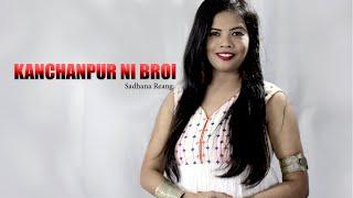 Kanchanpur ni Broi KauBru-Kokborok Audio Song # Sadhana Reang