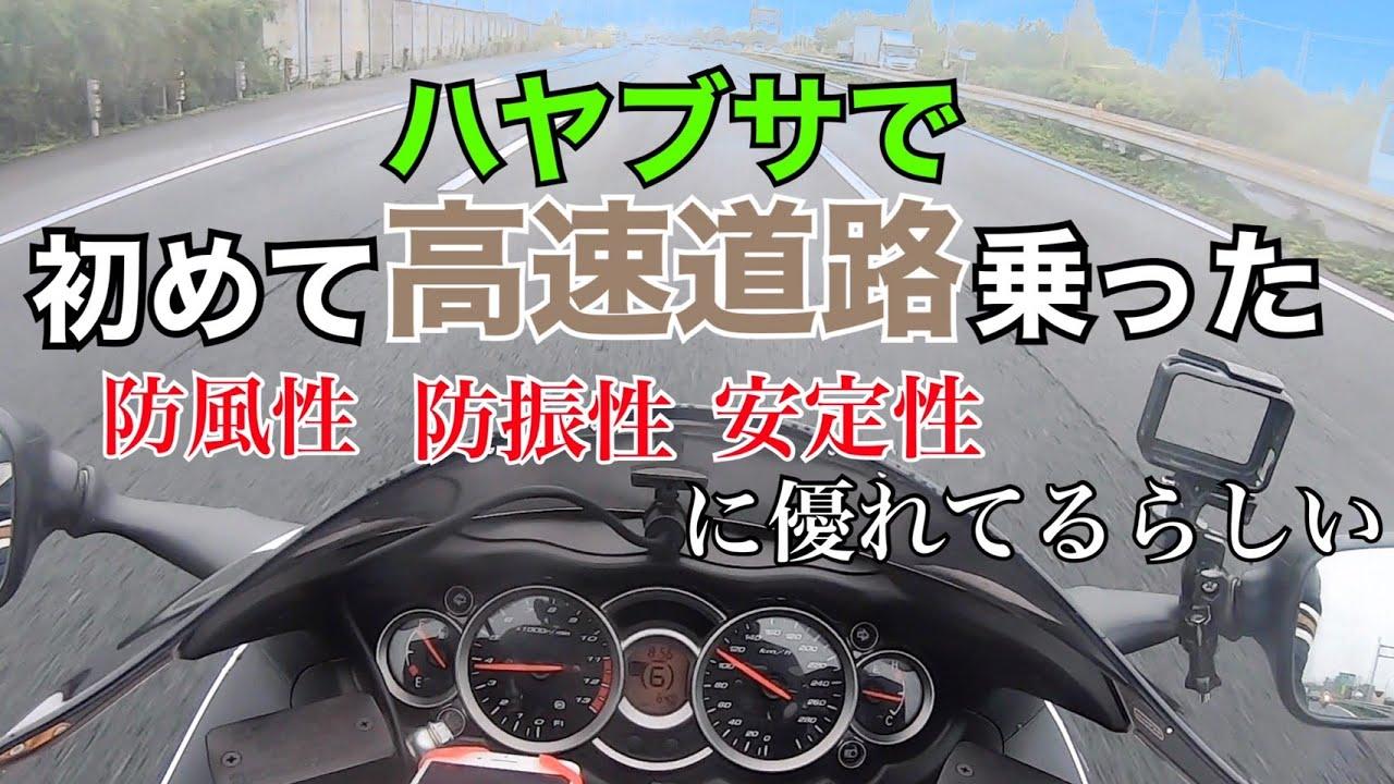 快適すぎるw隼で初めて高速道路乗ってみた!!(GSX1300R隼)我が家のバイク比較