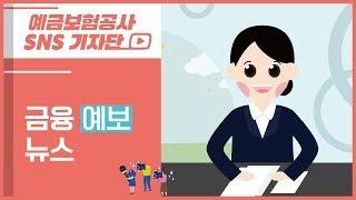 [예금보험공사 SNS 기자단] 금융 예보 뉴스