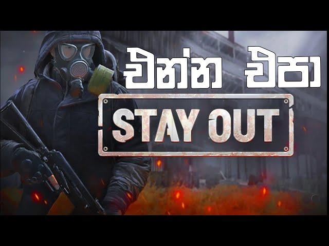 එන්න එපා | STAY OUT