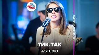 A'Studio - Тик-Так (LIVE @ Авторадио)