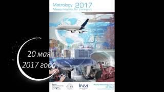 2017 День метрологии
