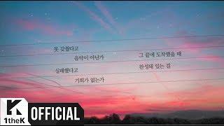 [MV] Jo SoJeong(조소정) _  Incomplete Bar(못갖춘마디) (Album ver.)