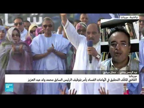 هل وقع الرئيس الموريتاني السابق محمد ولد عبد العزيز ضحية لتصفية حسابات كما يقول؟  - نشر قبل 4 ساعة