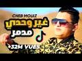 جديد 🎼 ..غير وحدي مدمر ghir wahdi mdamer 😍Cheb #Mouiz# الشاب معز/ zakzouk