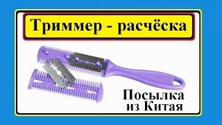 Триммер - расчёска для волос с двумя лезвиями. Посылка из Китая. / Trimmer - brush hair.