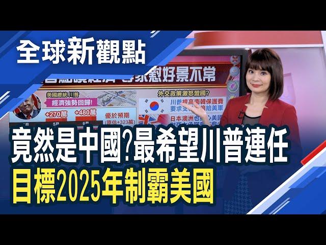 還是川普比較好?北京想要川普連任的理由!美國6月非農就業大增480萬人 優於市場預期!專家悲
