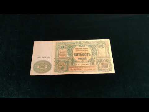 Редкая банкнота генерала Врангеля#500 рублей#1919 года