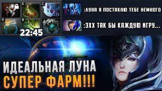 ИДЕАЛЬНАЯ ЛУНА - ЛУЧШИЙ ФАРМ ДОТА 2