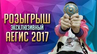 Итоги Розыгрыша Аегиса Чемпионов Ti 2017