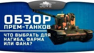 Обзор прем-танков World Of Tanks. Что выбрать для фарма, нагиба или фана?(, 2013-08-20T16:58:24.000Z)