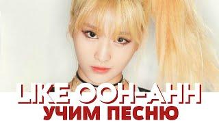 Учим песню TWICE - Like OOH AHH  Кириллизация