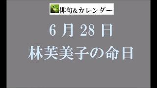 6月28日。林芙美子の命日。(俳句&カレンダー)