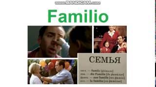 Тема 1: Familio – семья. 📗 Esperanto для начинающих.