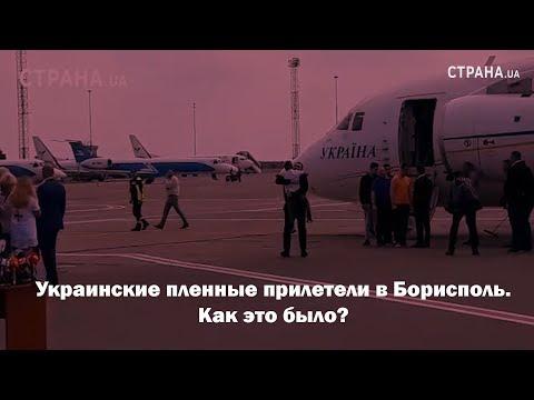Украинские пленные прилетели в Борисполь. Как это было? | Страна.ua