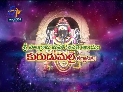 Sri Salagrama Mahaganapathi Temple,Karnataka - 8th September 2016  - తీర్థయాత్ర – Full Episode