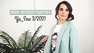 Анонс женского выпуска Журнал Ya_Sew 3 2021