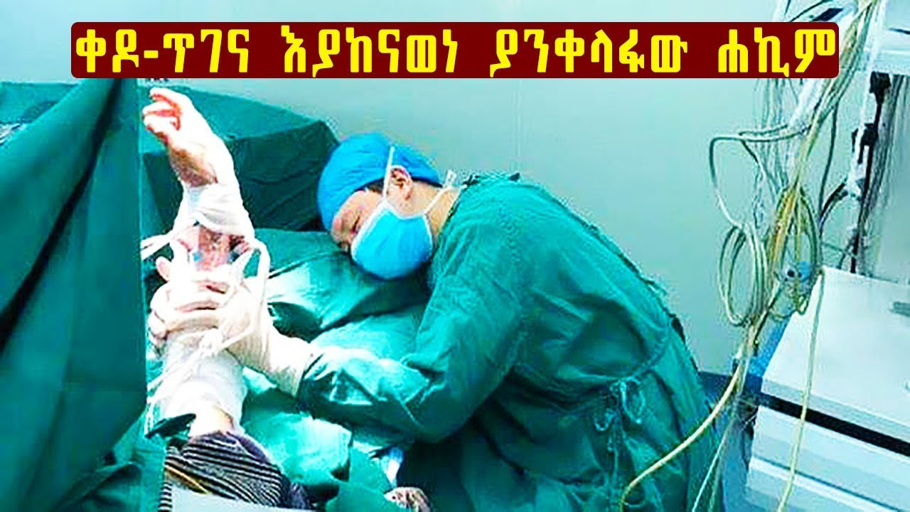 The surgeon who is sleeping in surgery